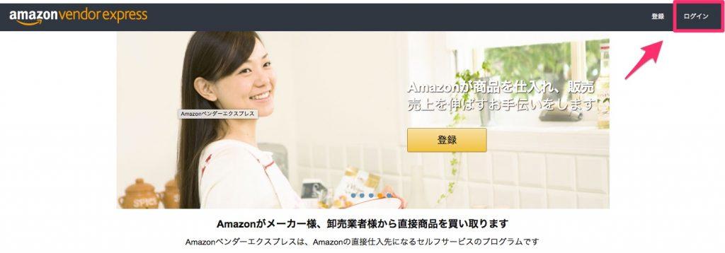 Amazonベンダーエクスプレス