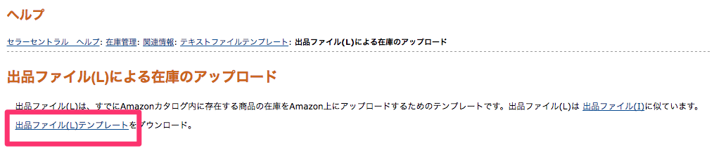 amazon_import_-inventory-loader_1