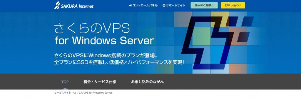 さくらのVPS for Windows Server