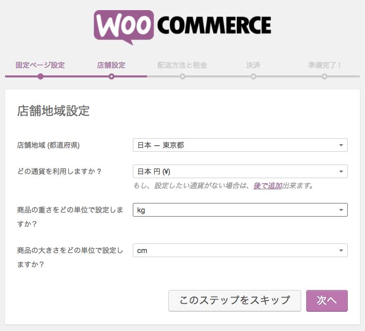 WooCommerce_7