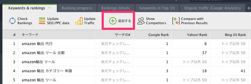 「Keywords & Rankings」タブの「追加」ボタンをクリック