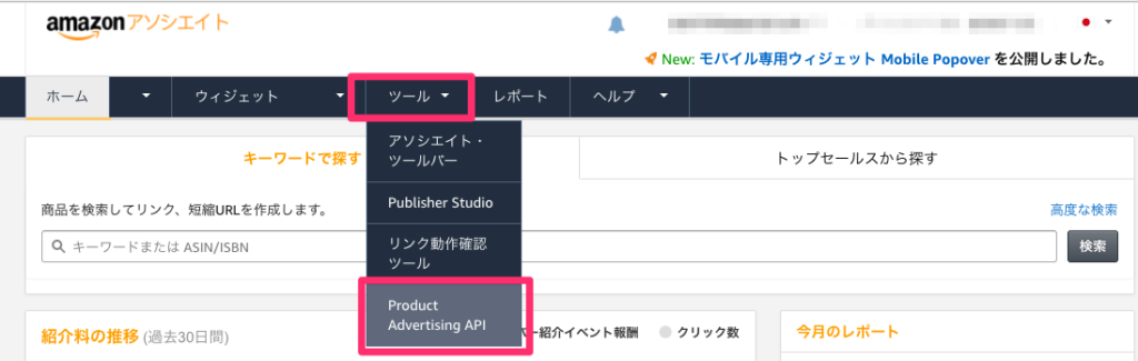 「ツール」>「Product Advertising API」