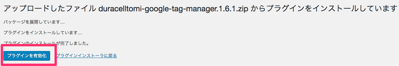 「プラグインを有効化」をクリック