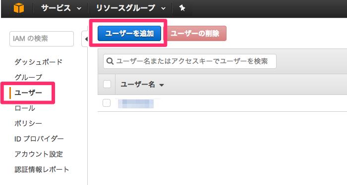 「ユーザー」>「ユーザーを追加」をクリック