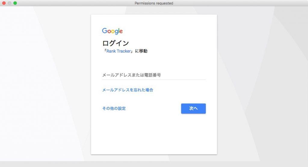 Googleアナリティクスのアカウントにログイン