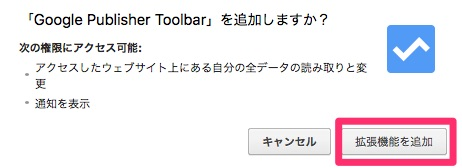 Google_Publisher_Toolbar-2