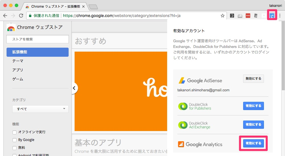 Google_Publisher_Toolbar-Google_Analytics-3