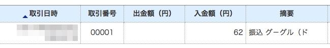 振込_グ-グル(ド