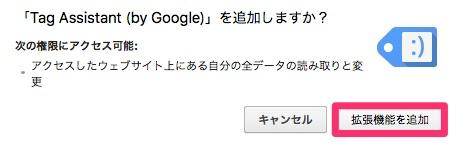 Google_Tag_Assistant-2