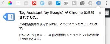 ブラウザに「Google Tag Assistant」のアイコンが追加