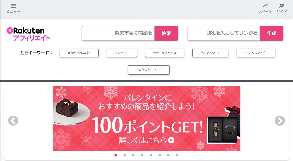 affiliate_rakuten_co_jp