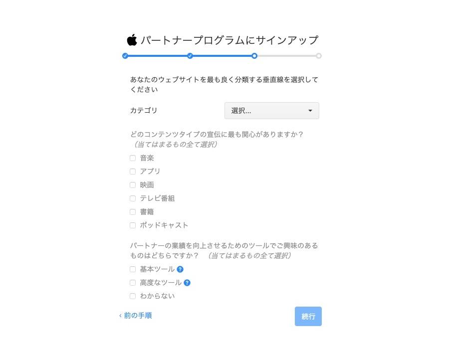 サイトのカテゴリとアンケートに答え、「続行」をクリックします。