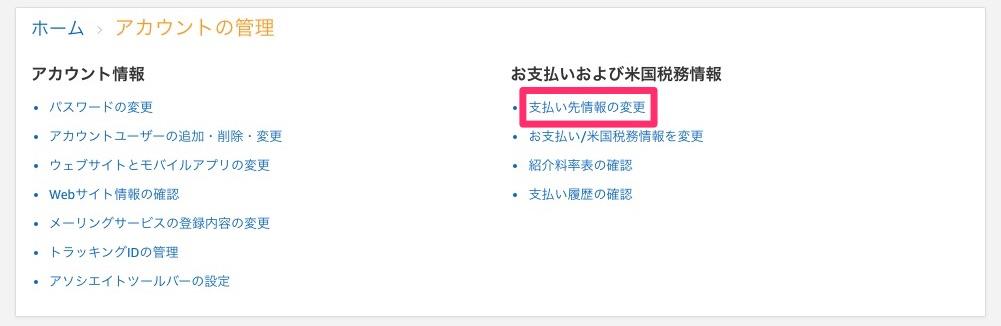 「支払い先情報の変更」 をクリック
