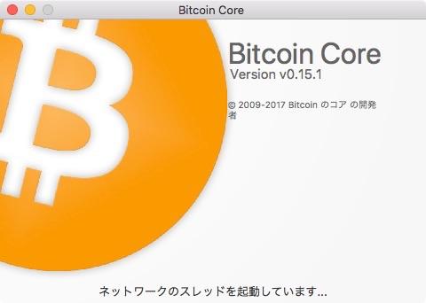 Bitcoin_Core-setting-2