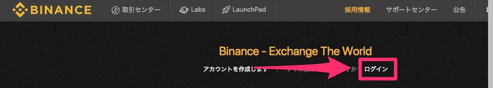 Binance-login