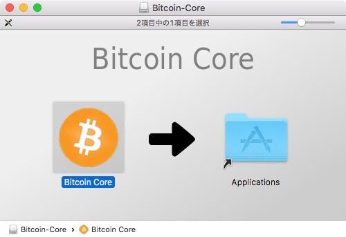 「Bitcoin Core」のアイコンを「Applications」フォルダに移動
