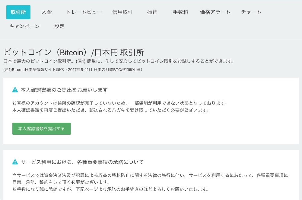 Coincheck(コインチェック)管理画面