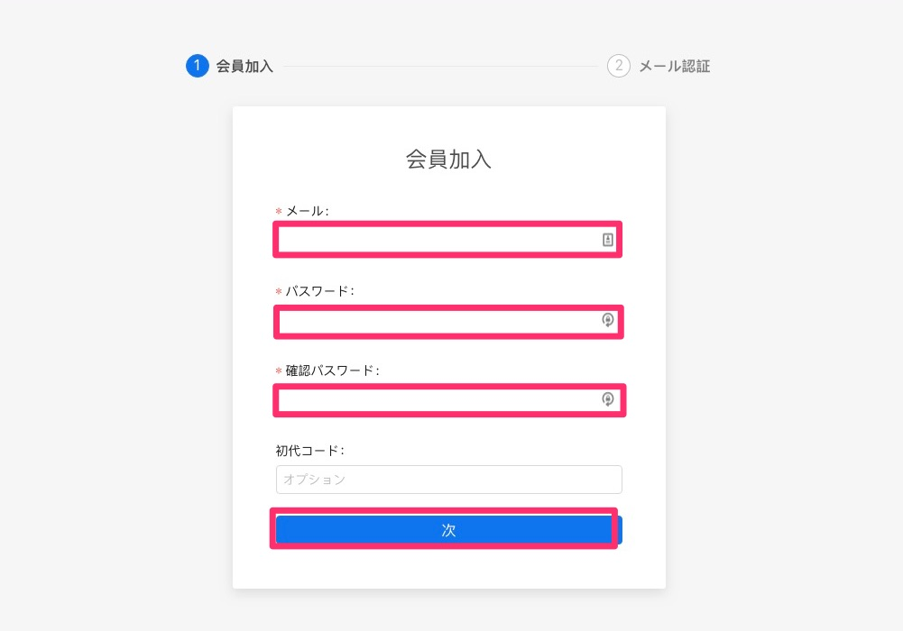 KuCoin-sign-up-2