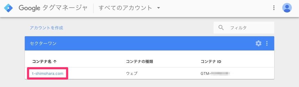 Googleタグマネージャーにログインしコンテナ名を選択