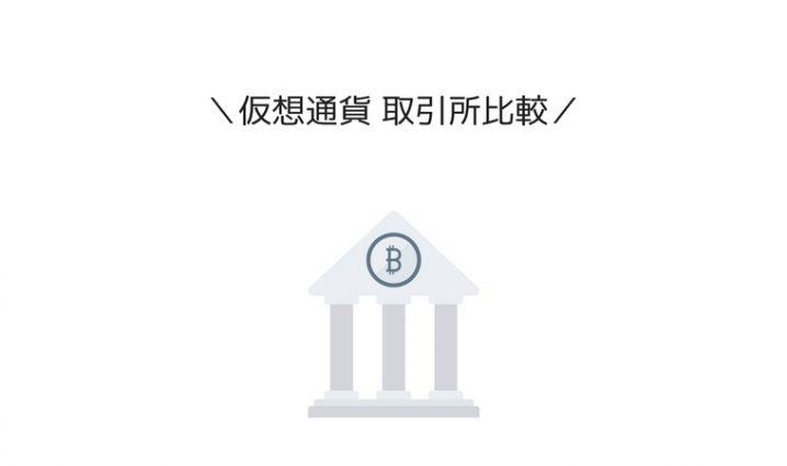 仮想通貨 取引所比較