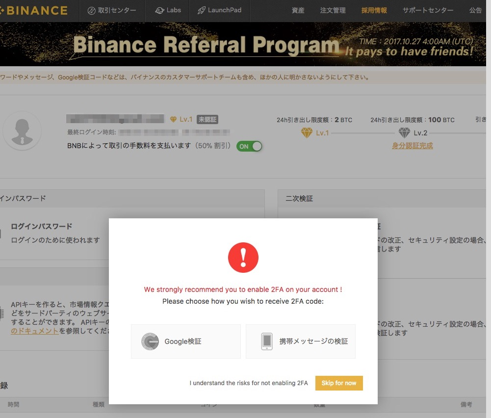 binance-sign-up-4-3