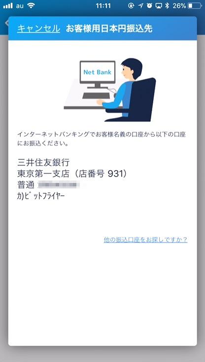 bitflyer-app-payment-5