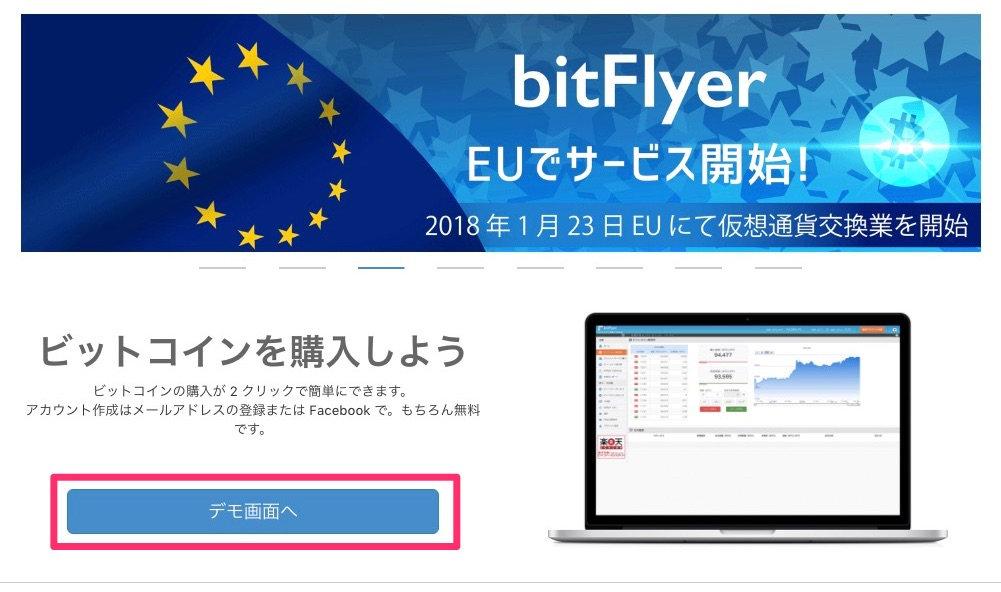 bitflyer-cryptocurrency-buy-demo