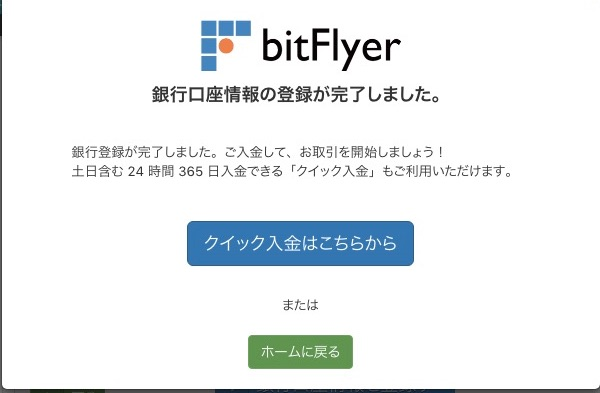 bitflyer-registration-12