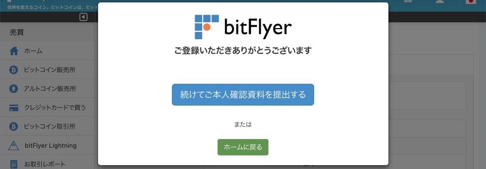 bitflyer-registration-7