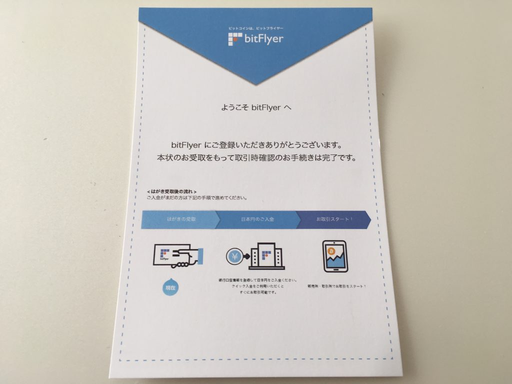 bitflyer-registration-Postcard