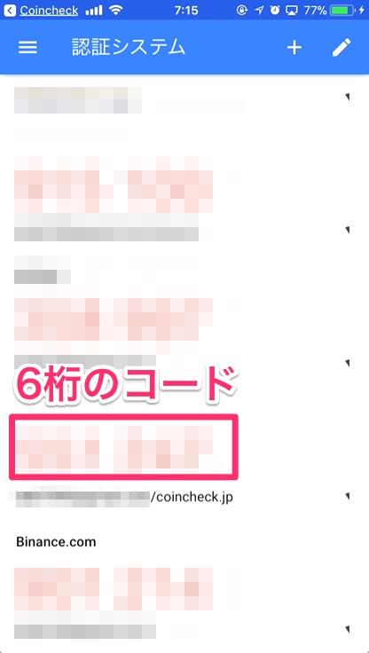 coincheck-apps-login-6