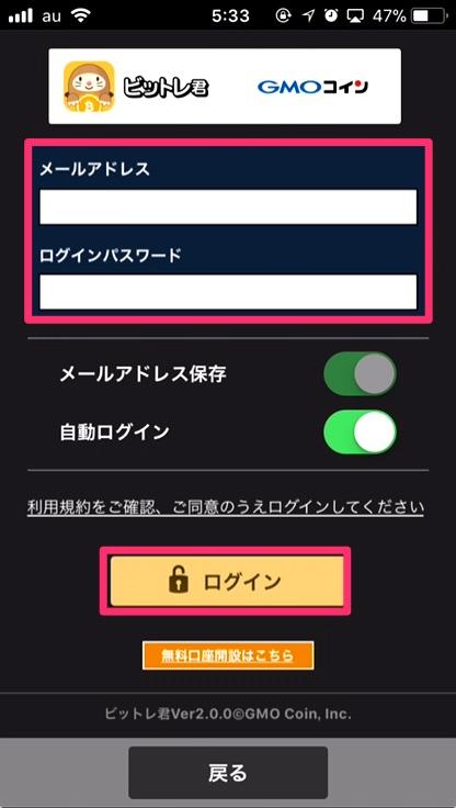 gmo-coin-app-3