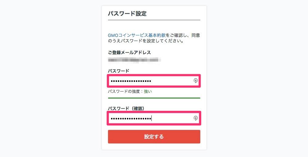 gmo-coin-sign-up-4