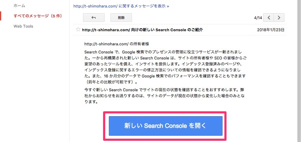 new_search_console-2
