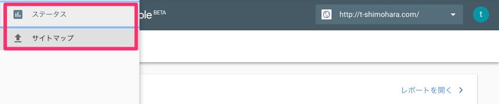 new_search_console-menue-2