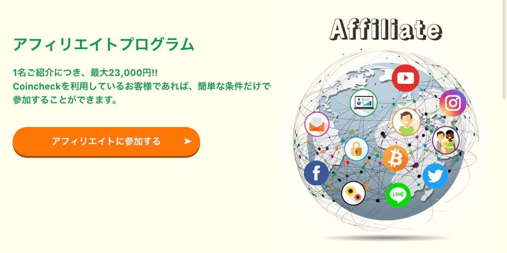 what-coincheck-affiliate