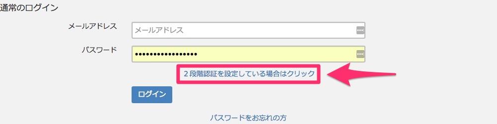 「2段階認証を設定している場合はクリック」という文字をクリック