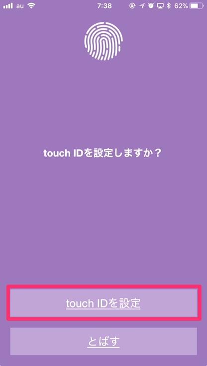 「touch IDを設定」をタップ