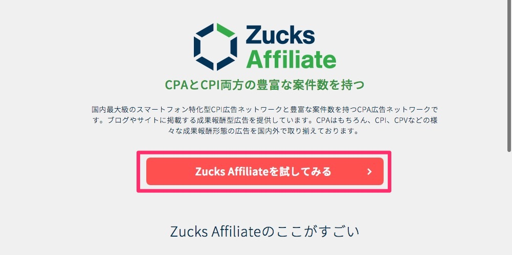 zucks-affiliate-Registration-1