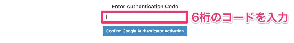 「6桁の認証コード」を入力し、「Confirm Google Authenticator Activation」をクリック