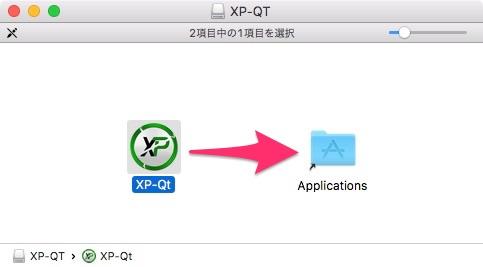 「XP-Qt」アイコンを「Applications」フォルダにドラッグ&ドロップで移す