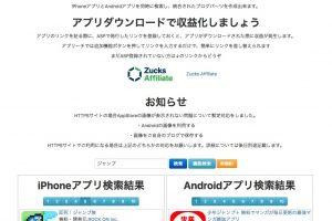 app-reach