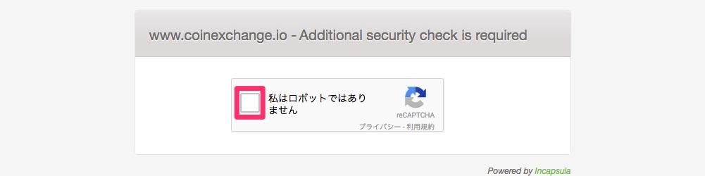 「私はロボットではありません。」にチェックを入れる