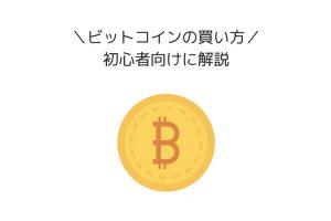 bitcoin-buy