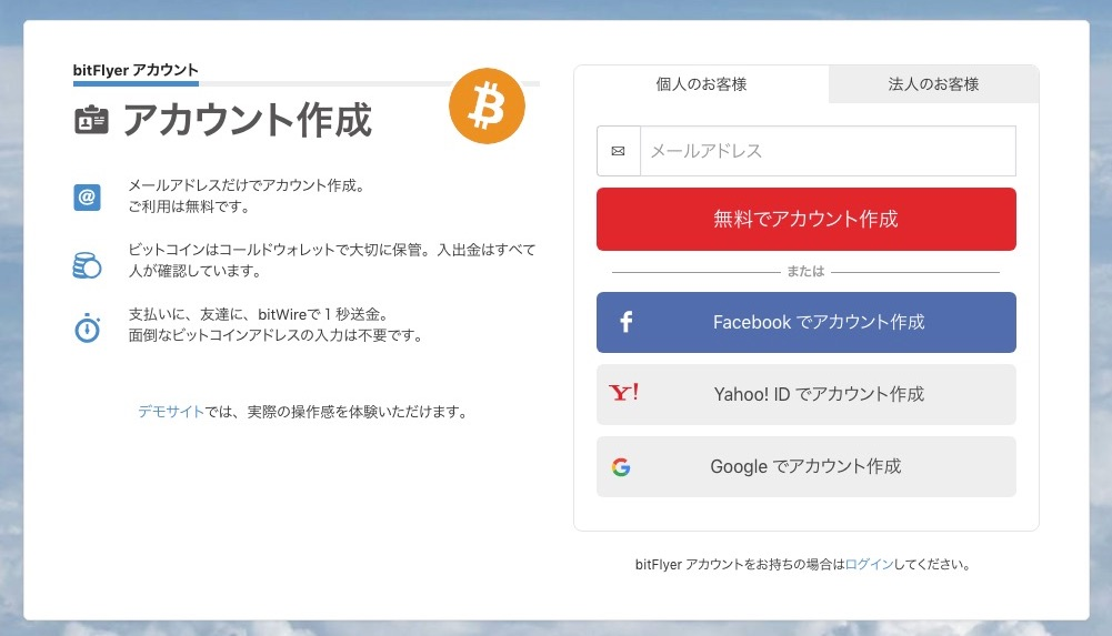 bitflyer-lightning-account-1