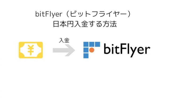bitflyer-pc-payment