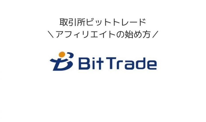bittrade-affiliate