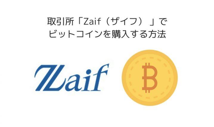 zaif-bitcoin-buy