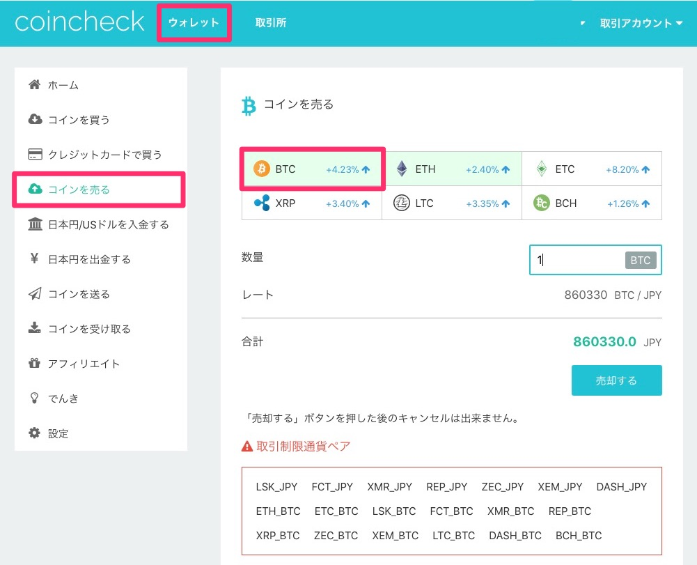 coincheck-how-to-sell-with-bitcoin-hanbaisho-1