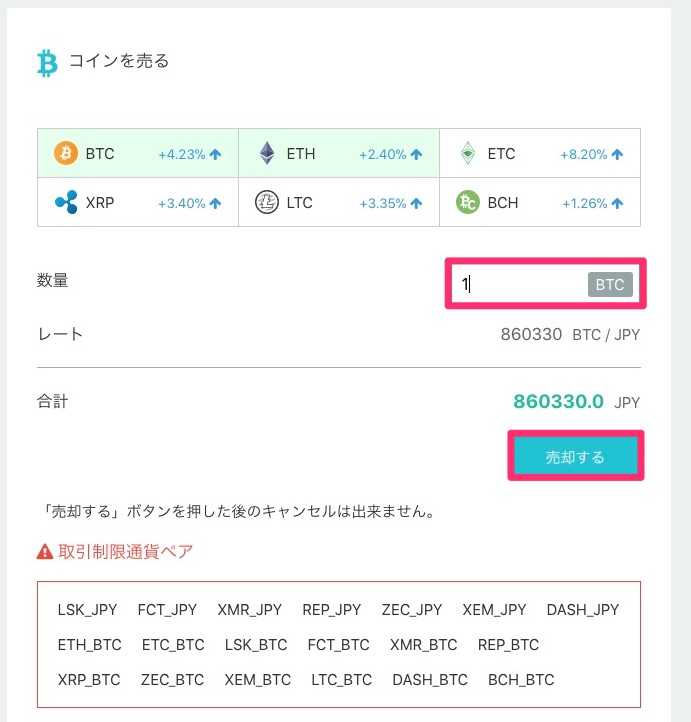 coincheck-how-to-sell-with-bitcoin-hanbaisho-2